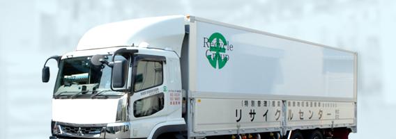 日本全国対応可能の産業廃棄物処理