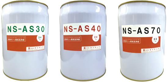 NS-ASシリーズ