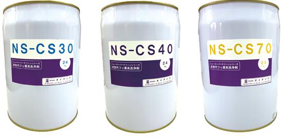 NC-CSシリーズ